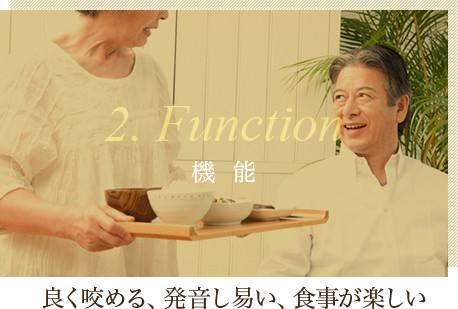2. Function(機能):良く咬める、発音し易い、食事が楽しい